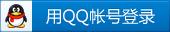 用QQ登陆