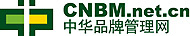 中華品牌管理網